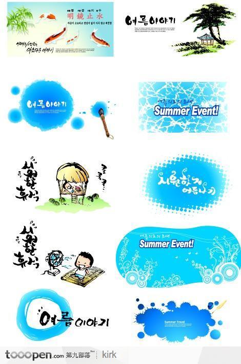韩国民风民俗蓝色水彩卡片设计集合