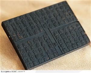 中国古代四大发明-活字印刷术(活字模板)