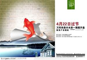 房地产广告素材-万科楼盘广告