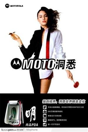 摩托罗拉尚品PDA手机宣传海报,MOTO洞悉