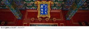 紫禁城印象-故宫养性门