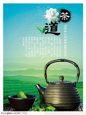 茶道茶文化宣传海报广告--精美陶瓷茶具和远山茶园