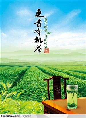 餐饮海报-中国传统茶文化宣传-茶园里的中式桌椅
