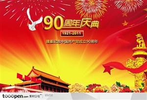 党建90周年-政府宣传建党90周年PSD庆典烟花白鸽