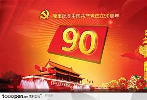 党建90周年-政府宣传建党90周年PSD庆典模板