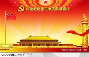 党建模板-政府创先争优党建宣传展板PSD模板下载